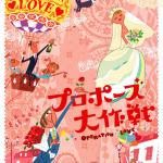 【日劇學穿搭】プロポーズ大作戦 (求婚大作戰)
