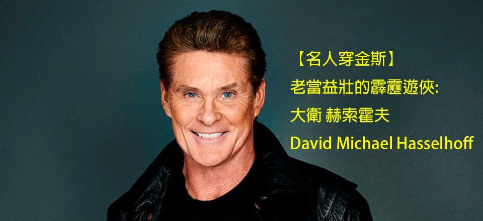 【名人穿金斯】老當益壯的霹靂遊俠:大衛 赫索霍夫David Michael Hasselhoff